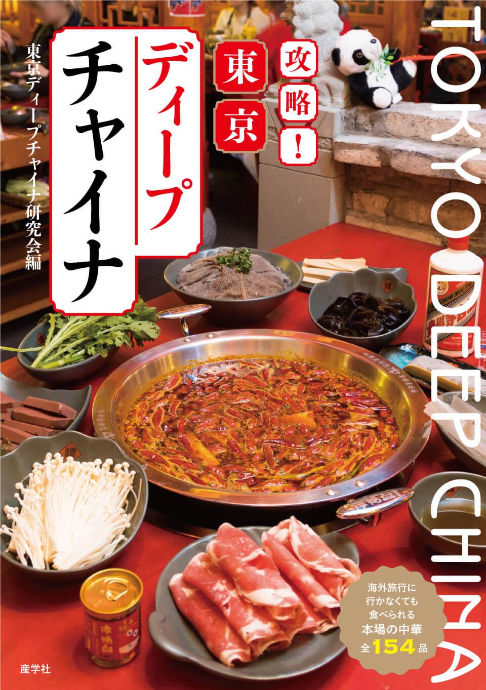東京ディープチャイナ-書籍購入はこちら