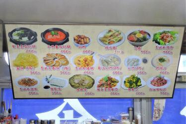中国の朝ごはんとハルビンの味を楽しむ 友誼食府-その4東北料理-