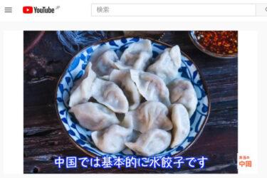 教えて黒木さん!「中国では焼きではなく、水餃子が当たり前なの?」