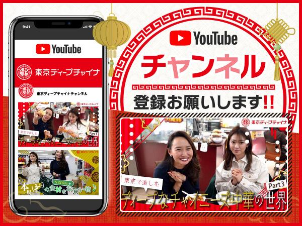 東京ディープチャイナ-YOUTUBEチャンネル、登録お願いします。