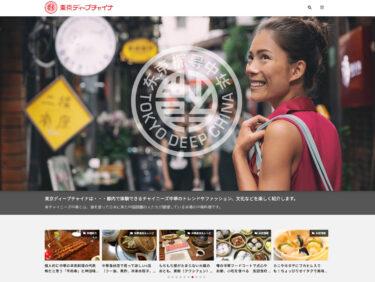 [東京ディープチャイナ 海外旅行にいかなくても食べられる本場の中華全154品] 書籍発売に伴い、書籍に連動したコミュニティサイトとYouTubeチャンネル『東京ディープチャイナ』を正式運用開始