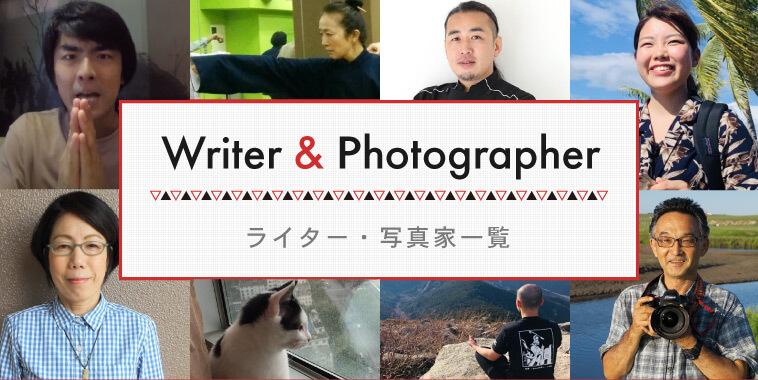 ライター・写真家の一覧はこちら