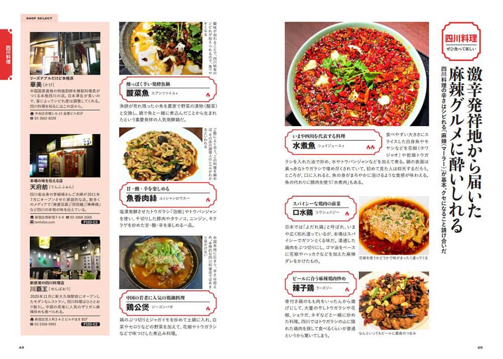 サンプル1 ジャンル別の人気料理の解説とそれが食べられる店を紹介