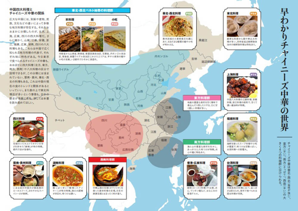 サンプル2 東京で食べられる中国各地の地方料理を網羅
