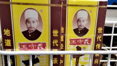 魔法の粉で台湾ご飯のおかずを再現~「王守義十三香」「太太楽鶏精」