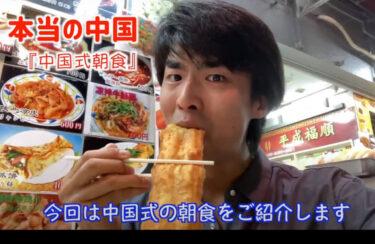 まるで台湾夜市!? 上野アメ横で食べる中国朝ごはんとド迫力小吃