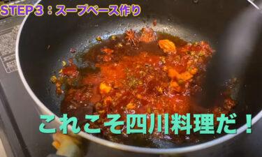 四川出身人気Youtuberヤンチャンが教える激辛「水煮肉片」レシピ