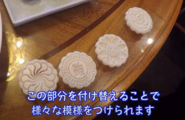 9月21日は中秋の名月、池袋の北京火鍋「東来順」で月餅のサービス